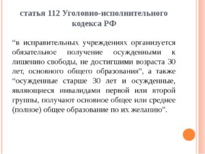 Ст 111 и 112 ук рф